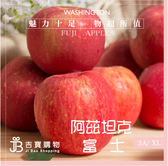 美國  阿茲坦克   富士蘋果260g/顆◎ 新鮮水果◎72入原裝箱