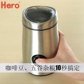 磨豆機電動家用咖啡研磨機磨粉機小型不銹鋼磨五谷粉碎器具