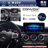 【CONVOX】15~18年BENZ C-Class W205專用12.3吋螢幕安卓主機*藍芽+導航+安卓*8核4+64※倒車選配