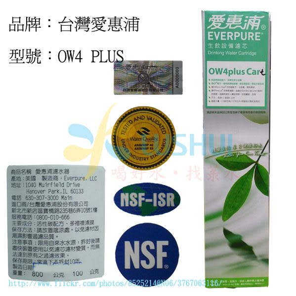 OW4PLUS 濾心..台灣愛惠浦公司貨..適用 QL3-OW4PLUS / QL2-OW4PLUS