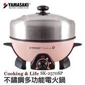 YAMASAKI 山崎家電 不鏽鋼多功能電火鍋SK-2570SP