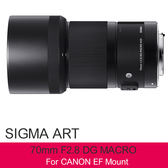 ◄24Buy►SIGMA 70mm F2.8 A DG MACRO FOR CANON EF 大光圈標準鏡 恆伸公司貨