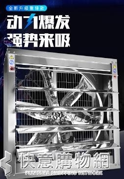 排氣扇系列 負壓風機工業排風扇大功率強力靜音換氣扇排氣扇工廠養殖場抽風機 快意購物網