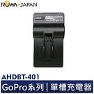 樂華 ROWA AHDBT-401 單槽 充電器 極限運動 攝影機 GoPro HERO4 單充 充電器