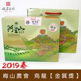 2019春 梅山鄉農會 烏龍組金質獎 峨眉茶行
