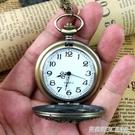 懷錶 羅馬懷錶復古翻蓋吊墜可放照片男學生石英女電子項錬機械老人手錶 英賽爾