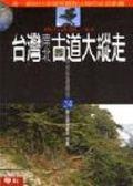 (二手書)台灣南北古道大縱走