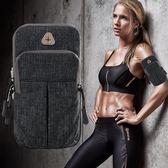 手臂包跑步運動手機臂套男女款手機袋手腕手機套蘋果通用健身裝備       智能生活館