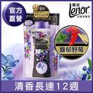 Lenor蘭諾衣物芳香豆/香香豆(馥郁野...
