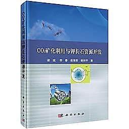 簡體書-十日到貨 R3Y【CO2礦化利用與鉀長石資源開發】 9787030506566 科學出版社 作者:樑斌,