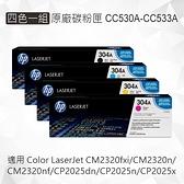 HP 四色一組 304A 原廠碳粉匣 CC530A CC531A CC532A CC533A 適用 CM2320fxi/CM2320n/CM2320nf/CP2025dn/CP2025n/CP2025x