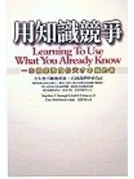 二手書博民逛書店《用知識競爭-SUCCESS 38》 R2Y ISBN:9867763246