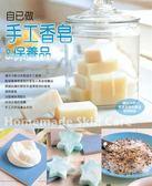 (二手書)自己做手工香皂&保養品