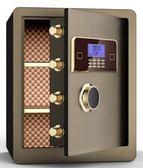 小型保險柜家用45cm迷你床頭隱形全鋼辦公衣柜保險箱指紋密碼HRYC {優惠兩天}