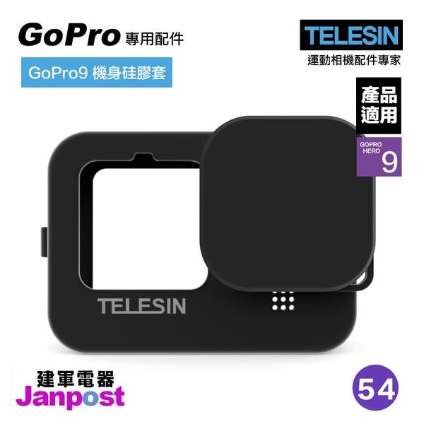 TELESIN Gopro hero 9 專用 配件 保護套 含鏡頭蓋 送防丟繩 裸機 矽膠 建軍電器