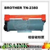 USAINK ☆BROTHER TN-2380 相容碳粉匣 適用:HL-L2320/HL-L2365DW/MFC-L2700DW/MFC-L2740DW/L2520DW