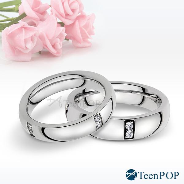 情侶對戒 ATeenPOP 珠寶白鋼戒指尾戒 星光下的愛 送刻字 單個價格 情人節禮物