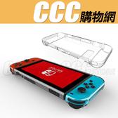 Nintendo Switch 水晶殼 NS 透明主機保護殼