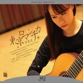 停看聽音響唱片】【HQCD】東京羅曼史
