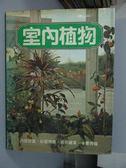 【書寶二手書T3/動植物_ZBA】室內植物
