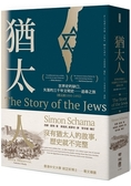 猶太人:世界史的缺口,失落的三千年文明史    追尋之旅(西元前1000 149
