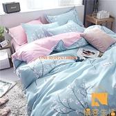【床罩被套組】 床上四件套 冰絲被套床單被罩被單雙人床罩組夏季【慢客生活】