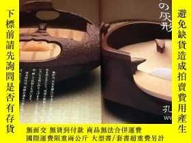 二手書博民逛書店Ash罕見and Ash form of Japanese tea ceremony[341]-日本茶道的灰與灰形