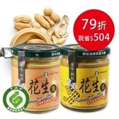 (團購12罐)虎農花生醬(細綿+顆粒)免運組-產銷履歷