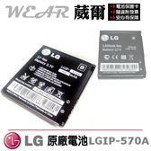 葳爾Wear LGIP-570A 【原廠電池】附正品保證卡,發票證明 KF700 KF690 KP500 KX500 KC550 KP502