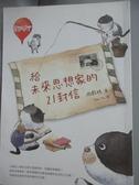 【書寶二手書T5/勵志_LDS】給未來思想家的21封信_游乾桂, Yumi You
