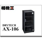 收藏家 AX-106 AX106 電子防潮箱 〔114公升〕公司貨 免運