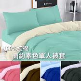 單人被套-亮彩玩色 5x7尺【AB版雙色、40支精梳棉、親膚舒適】時尚素色  MIT台灣製