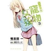 櫻花莊的寵物女孩(3)