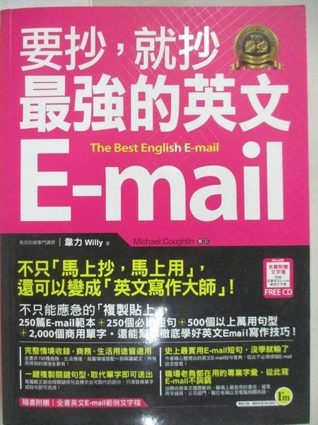 【書寶二手書T2/語言學習_I1U】要抄,就抄最強的英文E-mail(附1電子書)_韋力Willy