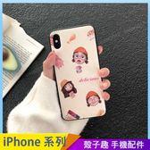 IG卡通女孩 iPhone iX i7 i8 i6 i6s plus 手機殼 保護殼保護套 全包邊布紋殼 防摔殼
