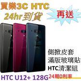 現貨 HTC U12+ 手機128G,送 側掀皮套+滿版玻璃保護貼+清潔組,24期0利率 U12 Plus 登錄送好禮