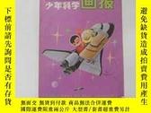二手書博民逛書店舊書《少年科學畫報》1988年1月號罕見北京出版社 b14-6Y225395