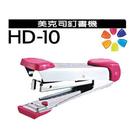 美克司 MAX HD-10 粉彩釘書機 / 台 (顏色隨機出貨)