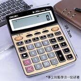 計算器語音計算機財務用計算器語音大按鍵大屏幕辦公用品『CR水晶鞋坊』