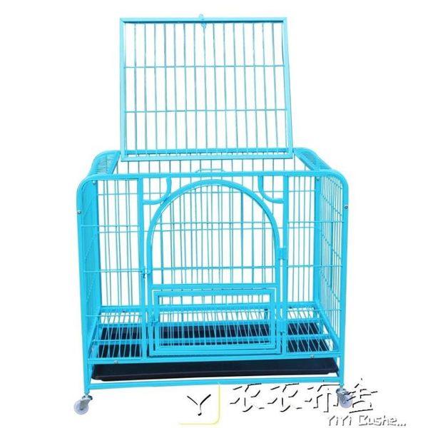 狗籠小型犬 寵物籠子 狗窩