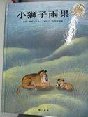 【書寶二手書T4/少年童書_DK4】小獅子雨果_莫爾斯 (Moers, Hermann)