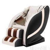 電動按摩椅家用全自動全身揉捏智慧推拿多功能太空艙老年人沙發椅 DF 可卡衣櫃