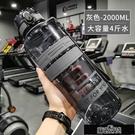 優之水杯大容量超大運動健身男女防摔戶外工地成人特大號旅行【全館免運】