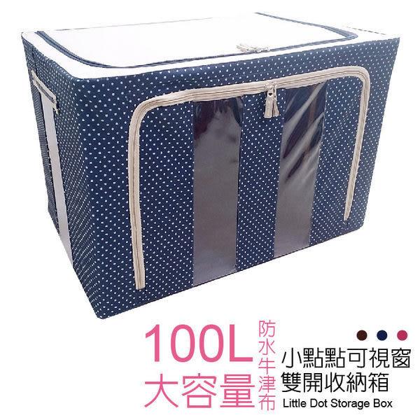 收納箱    100L小波點雙開 收納整理箱  【BOA027】-收納女王