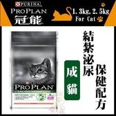 【買就送貓咪旺農場雪茄*1】 *WANG*冠能PROPLAN《成貓-結紮泌尿保健配方》2.5kg