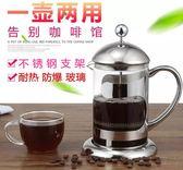 優惠快速出貨-法壓壺不銹鋼咖啡壺家用法式沖茶器咖啡濾壓茶壺玻璃過濾杯