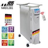 ★北方★電子式12葉片恆溫電暖爐 NRD1281