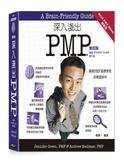 深入淺出PMP 第四版