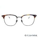 DUH 眼鏡 德國工藝 高質感典雅 純鈦 眉框眼鏡 AW06 COL3 #玳瑁/鐵灰