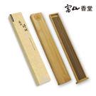 【富山香堂】安汶琦楠205飄逸盒( 竹盒...